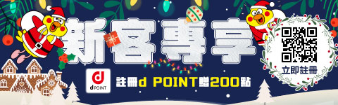 註冊d POINT送200點!